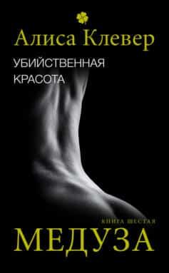 «Убийственная красота. Медуза» Алиса Клевер