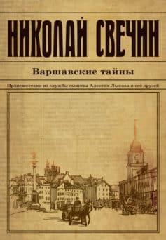 «Варшавские тайны» Николай Свечин