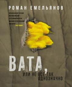 «Вата, или Не все так однозначно» Роман Емельянов