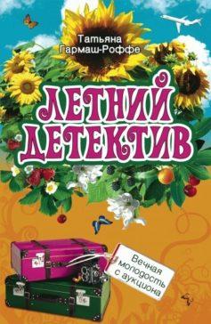 «Вечная молодость с аукциона» Татьяна Гармаш-Роффе