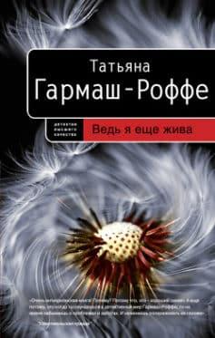 «Ведь я еще жива» Татьяна Гармаш-Роффе