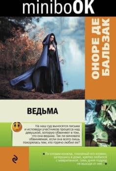 «Ведьма (сборник)» Оноре де Бальзак