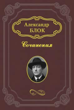 «Вера Федоровна Коммиссаржевская» Александр Александрович Блок