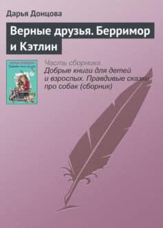 «Верные друзья. Берримор иКэтлин» Дарья Донцова