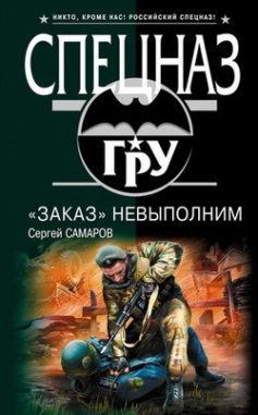 ««Заказ» невыполним» Сергей Самаров