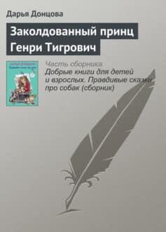 «Заколдованный принц Генри Тигрович» Дарья Донцова