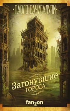 «Затонувшие города» Паоло Бачигалупи