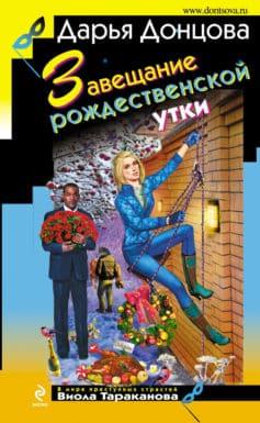 «Завещание рождественской утки» Дарья Донцова