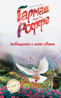 «Завещание с того света» Татьяна Гармаш-Роффе