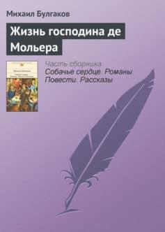 «Жизнь господина де Мольера» Михаил Булгаков
