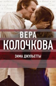 «Зима Джульетты» Вера Колочкова