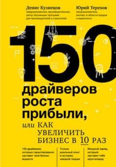 «150 драйверов роста прибыли, или Как увеличить бизнес в 10 раз» Денис Кузнецов, Юрий Терехов
