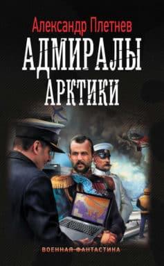 «Адмиралы Арктики» Александр Плетнёв