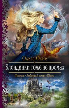 «Блондинки тоже не промах» Ольга Олие