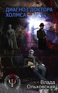 «Диагноз доктора Холмса» Влада Ольховская