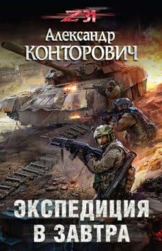 «Экспедиция в завтра» Александр Сергеевич Конторович