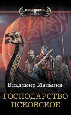 «Господарство Псковское» Владимир Малыгин