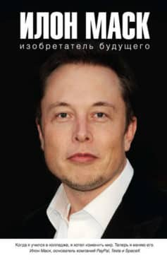 «Илон Маск: изобретатель будущего» Алексей Шорохов