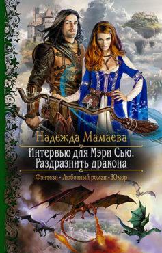 «Интервью для Мэри Сью. Раздразнить дракона» Надежда Николаевна Мамаева