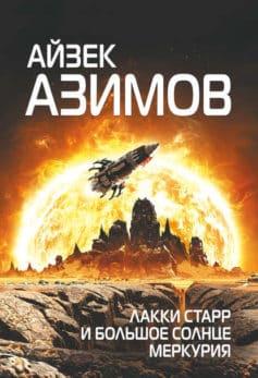 «Лакки Старр и большое солнце Меркурия» Айзек Азимов