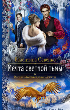 «Мечта светлой тьмы» Валентина Савенко
