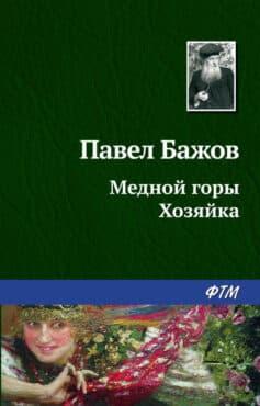 «Медной горы Хозяйка» Павел Бажов