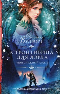 «Мой снежный князь. Строптивица для лэрда» Франциска Вудворт