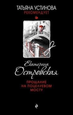 «Прощание на Поцелуевом мосту» Екатерина Николаевна Островская