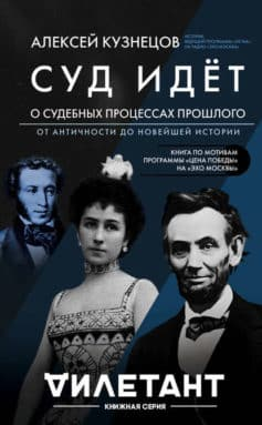 «Суд идет. О судебных процессах прошлого: от античности до новейшей истории» Алексей Кузнецов