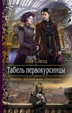 «Табель первокурсницы» Аня Сокол