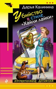 «Убийство в стиле «Хайли лайки»» Дарья Калинина