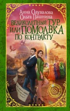 «Великолепный тур, или Помолвка по контракту» Ольга Пашнина, Анна Одувалова
