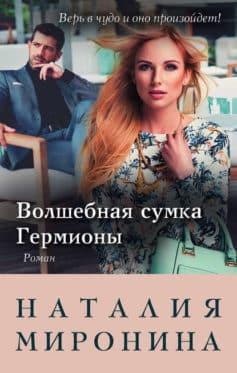 «Волшебная сумка Гермионы» Наталия Миронина