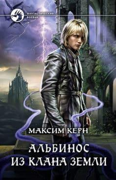 «Альбинос из клана Земли» Максим Александрович Керн