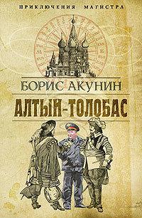 «Алтын-Толобас» Борис Акунин