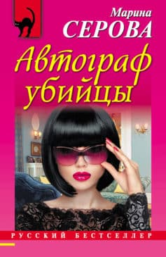 «Автограф убийцы» Марина Сергеевна Серова
