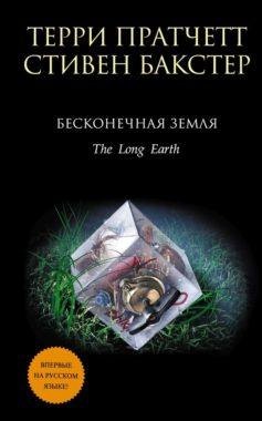 «Бесконечная земля» Терри Пратчетт, Стивен М. Бакстер