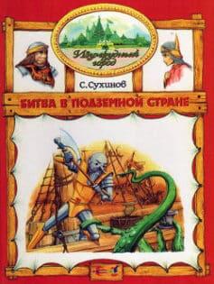«Битва в Подземной стране» Сергей Стефанович Сухинов