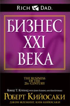 «Бизнес XXIвека» Роберт Тору Кийосаки, Джон Флеминг, Ким Кийосаки