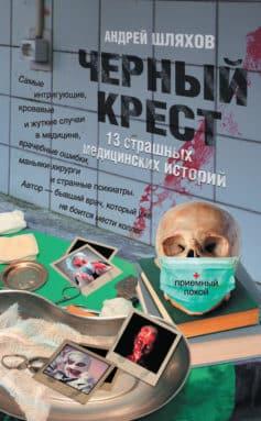 «Черный крест. 13 страшных медицинских историй» Андрей Левонович Шляхов