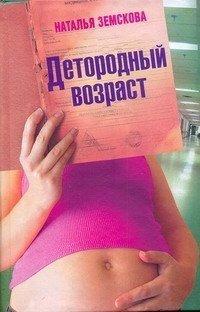 «Детородный возраст» Наталья Земскова