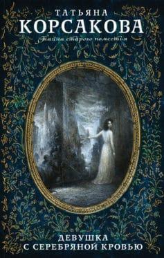 «Девушка с серебряной кровью» Татьяна Владимировна Корсакова