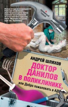 «Доктор Данилов в поликлинике, или Добро пожаловать в ад!» Андрей Левонович Шляхов