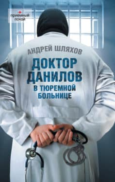 «Доктор Данилов в тюремной больнице» Андрей Левонович Шляхов