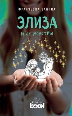«Элиза и ее монстры» Франческа Заппиа