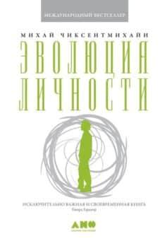 «Эволюция личности» Михай Чиксентмихайи