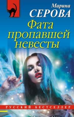 «Фата пропавшей невесты» Марина Сергеевна Серова