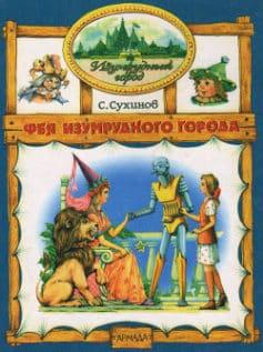 «Фея Изумрудного города» Сергей Стефанович Сухинов