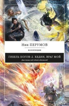 «Хедин, враг мой (сборник)» Ник Перумов