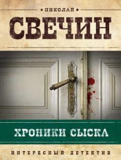 «Хроники сыска (сборник)» Николай Свечин